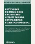 Инструкция по применению и испытанию средств защиты, используемых в электроустановках.