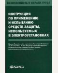 Инструкция по применению и испытанию средств защиты, используемых в электроустановках. Безопасность и охрана труда
