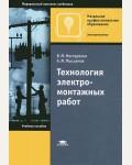 Нестеренко В. Технология электромонтажных работ.