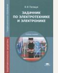 Полещук В. Задачник по электротехнике и электронике. Среднее профессиональное образование.