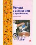 Горбунцова С. Физическая и коллоидная химия в общественном питании. ПРОФИль