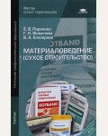 Парикова Е. Материаловедение (сухое строительство). Учебник