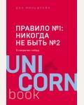 Мильштейн Д. Правило №1: никогда не быть №2. О секретах побед. UnicornBook. Мега-бестселлеры в мини-формате