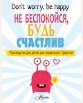 ОНил П. Не беспокойся, будь счастлив. Руководство для детей, как справиться с тревогой. Психологические активити для детей