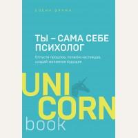 Друма Е. Ты - сама себе психолог. Отпусти прошлое, полюби настоящее, создай желаемое будущее. UnicornBook
