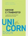 Келлер Г. Начни с главного! 1 удивительно простой закон феноменального успеха. UnicornBook. Мега-бестселлеры в мини-формате