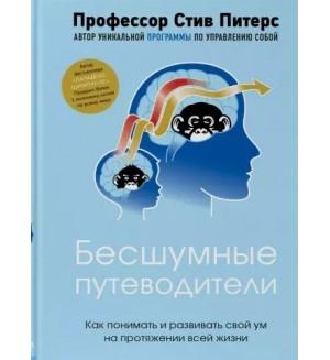 Питерс С. Бесшумные путеводители. Как понимать и развивать свой ум на протяжении всей жизни. Психологический бестселлер