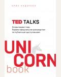 Андерсон К. TED TALKS. Слова меняют мир. Первое официальное руководство по публичным выступлениям. UnicornBook. Мега-бестселлеры в мини-формате