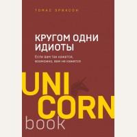 Эриксон Т. Кругом одни идиоты. Если вам так кажется, возможно, вам не кажется. UnicornBook. Мега-бестселлеры в мини-формате