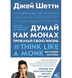 Шетти Д. Думай как монах. Прокачай свою жизнь. Trend book