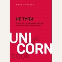 Синсеро Д. НЕ ТУПИ. Только тот, кто ежедневно работает над собой, живет жизнью мечты. UnicornBook. Мега-бестселлеры в мини-формате
