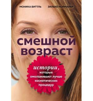 Биттль М. Ноймайер З. Смешной возраст. Истории, которые омолаживают лучше косметических процедур. Академия женского здоровья