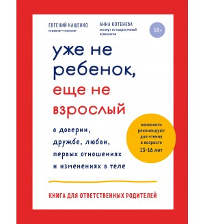 Кащенко Е. Уже не ребенок, еще не взрослый. Переходный возраст