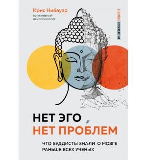 Нибауэр К. Нет Эго, нет проблем. Что буддисты знали о мозге раньше всех ученых. Сенсация в психологии