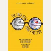 Ройтман А. Ты либо прав, либо счастлив. Как переосмыслить свое прошлое и переписать будущее. Top expert. Практичные книги для работы над собой