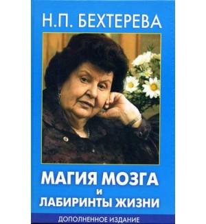 Бехтерева Н. Магия мозга и лабиринты жизни.