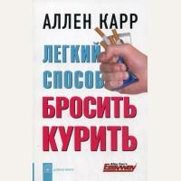 Карр А. Легкий способ бросить курить. Практическая психология