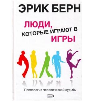 Берн Э. Люди, которые играют в игры: психология человеческой судьбы.