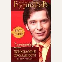 Курпатов А. 7 интимных тайн. Психология сексуальности. Книга первая