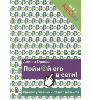 Орлова А. Пойм@й его в сети! Правила успешных интернет-знакомств. PRO мужчин и женщин