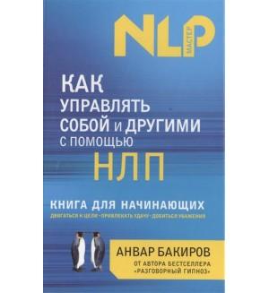 Бакиров А. Как управлять собой и другими с помощью НЛП. НЛП-мастер