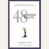 Грин Р. 48 законов власти. PRO власть.