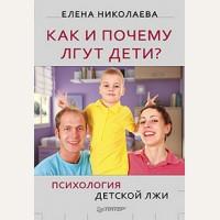 Николаева Е. Как и почему лгут дети? Психология детской лжи. Сам себе психолог