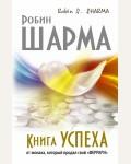 Шарма Р. Книга успеха от монаха, который продал свой