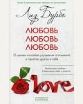 Бурбо Л. Любовь, любовь, любовь. О разных способах улучшения отношений, о принятии других и себя. Слушай свое тело