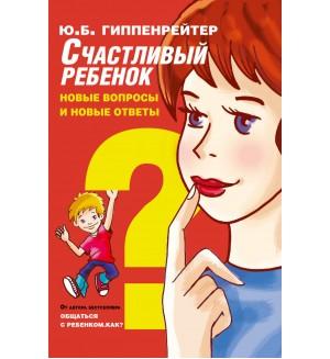 Гиппенрейтер Ю. Счастливый ребенок: новые вопросы и новые ответы. Лучшая книга по воспитанию детей (мягкий переплет)