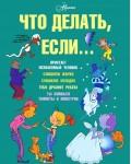 Петрановская Л. Что делать если.... Мир энциклопедий Аванта+