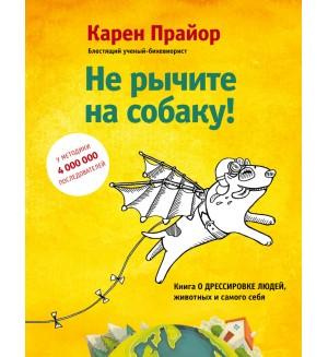 Прайор К. Не рычите на собаку! Книга о дрессировке людей, животных и самого себя! Психология влияния