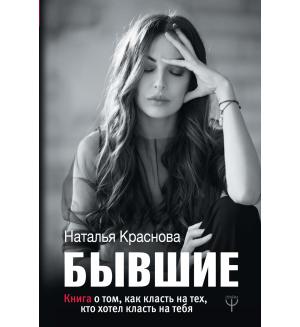Краснова Н. Бывшие. Книга о том, как класть на тех, кто хотел класть на тебя. #МастерБлога