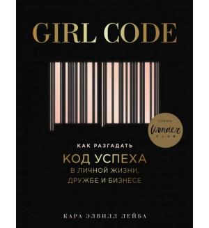Лейба К. Girl Code. Как разгадать код успеха в личной жизни, дружбе и бизнесе. Wonderclub. Ты можешь больше, чем кажется