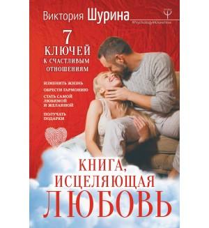 Шурина В. Книга, исцеляющая любовь. 7 ключей к счастливым отношениям. Psychology#KnowHow