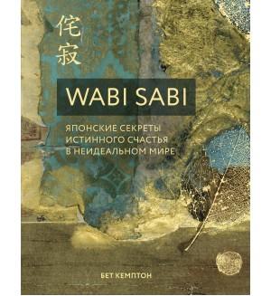 Wabi Sabi. Японские секреты истинного счастья в неидеальном мире. Хюгге. Уютные книги о счастье
