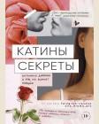 Катины секреты. Интимный дневник о том, что волнует каждую. Telegram-book. Откровенно об отношениях