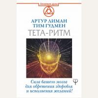 Лиман А. Тета-ритм. Сила вашего мозга для обретения здоровья и исполнения желаний! Алхимия духа