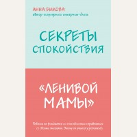 Быкова А. Секреты спокойствия
