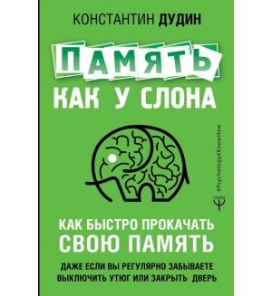 Дудин К. Память, как у слона. Как быстро прокачать свою память, даже если вы регулярно забываете выключить утюг или закрыть дверь. Psychology#KnowHow