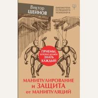 Шейнов В. Манипулирование и защита от манипуляций. Приемы, которые должен знать каждый. Библиотека успешного психолога