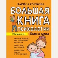 Суркова Л. Большая книга психологии: дети и семья. Большая книга о воспитании