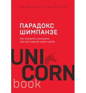 Питерс С. Парадокс Шимпанзе. Как управлять эмоциями для достижения своих целей. UnicornBook. Мега-бестселлеры в мини-формате
