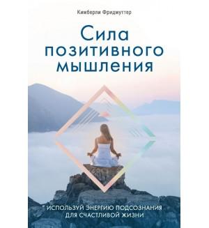 Фридмуттер К. Сила позитивного мышления. Используй энергию подсознания для счастливой жизни. Психология общения. Новое оформление