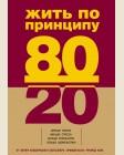 Кох Р. Жить по принципу 80/20. Психологический бестселлер