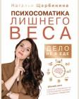 Щербинина Н. Психосоматика лишнего веса. Дело не в еде. Здоровье Рунета
