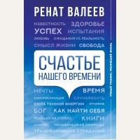 Валеев Р. Счастье нашего времени. Умный тренинг, меняющий жизнь