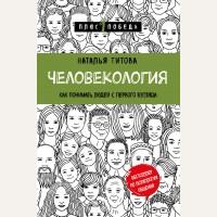 Титова Н. Человекология. Как понимать людей с первого взгляда. Психология. Плюс 1 победа