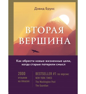 Брукс Д. Вторая вершина. Величайшая книга размышлений о мудрости и цели жизни. Бестселлеры саморазвития