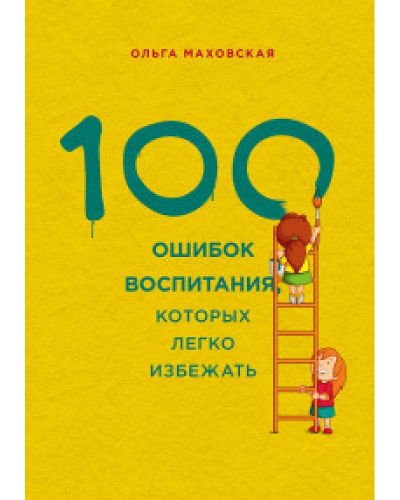 100 ОШИБОК ВОСПИТАНИЯ КОТОРЫХ ЛЕГКО ИЗБЕЖАТЬ ОЛЬГА МАХОВСКАЯ СКАЧАТЬ БЕСПЛАТНО